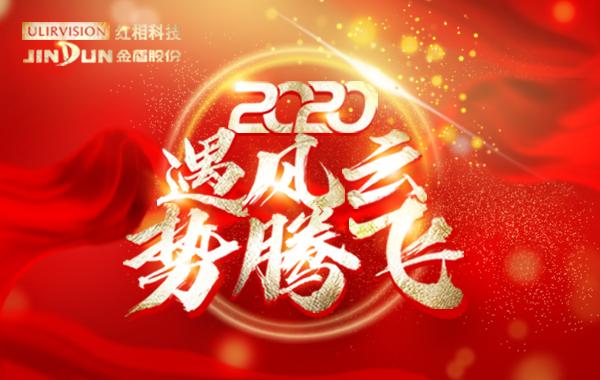 遇风云,势腾飞——红相科技2019年会盛典华丽落幕