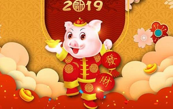 红相科技2019春节假期安排