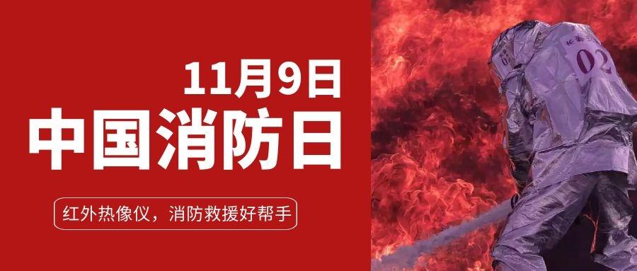 红外热像仪,消防救援好帮手