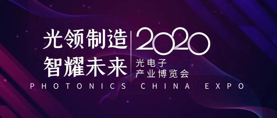 红相参加2020年光电子产业博览会!
