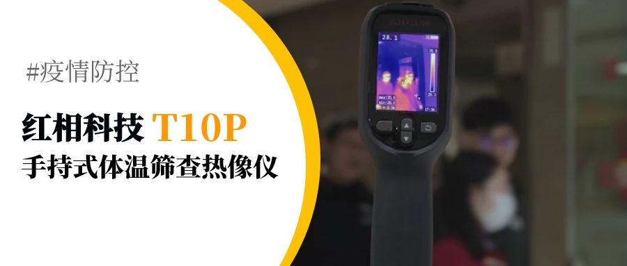 红相科技精准防疫|T10P手持式体温筛查热像仪