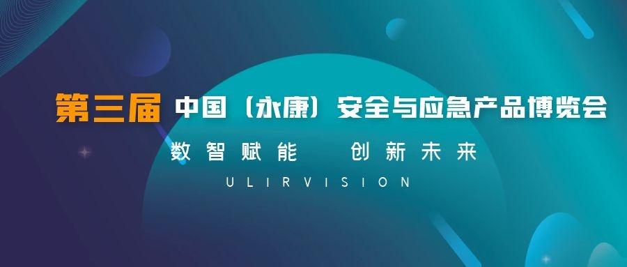 数智赋能|红相科技参加第三届中国(永康)安全与应急产品博览会