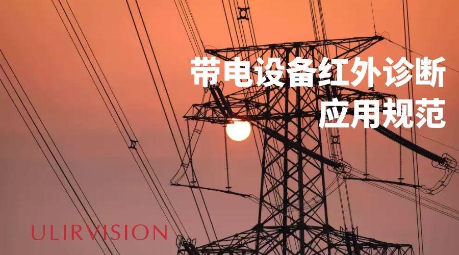 电气设备缺陷如何诊断,T5|T6一键搞定