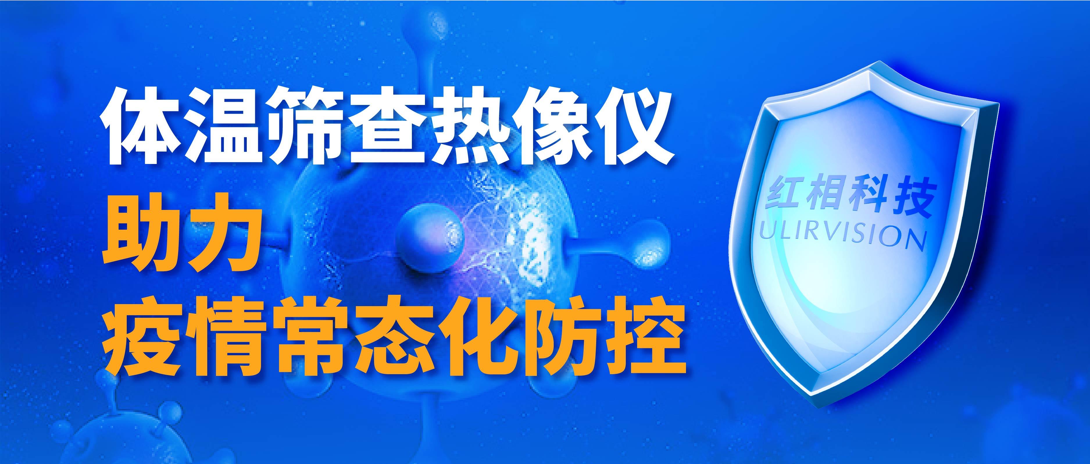 红相科技|体温筛查热像仪助力疫情常态化防控