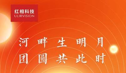 红相科技|中秋佳节,阖家团圆,月满人幸福